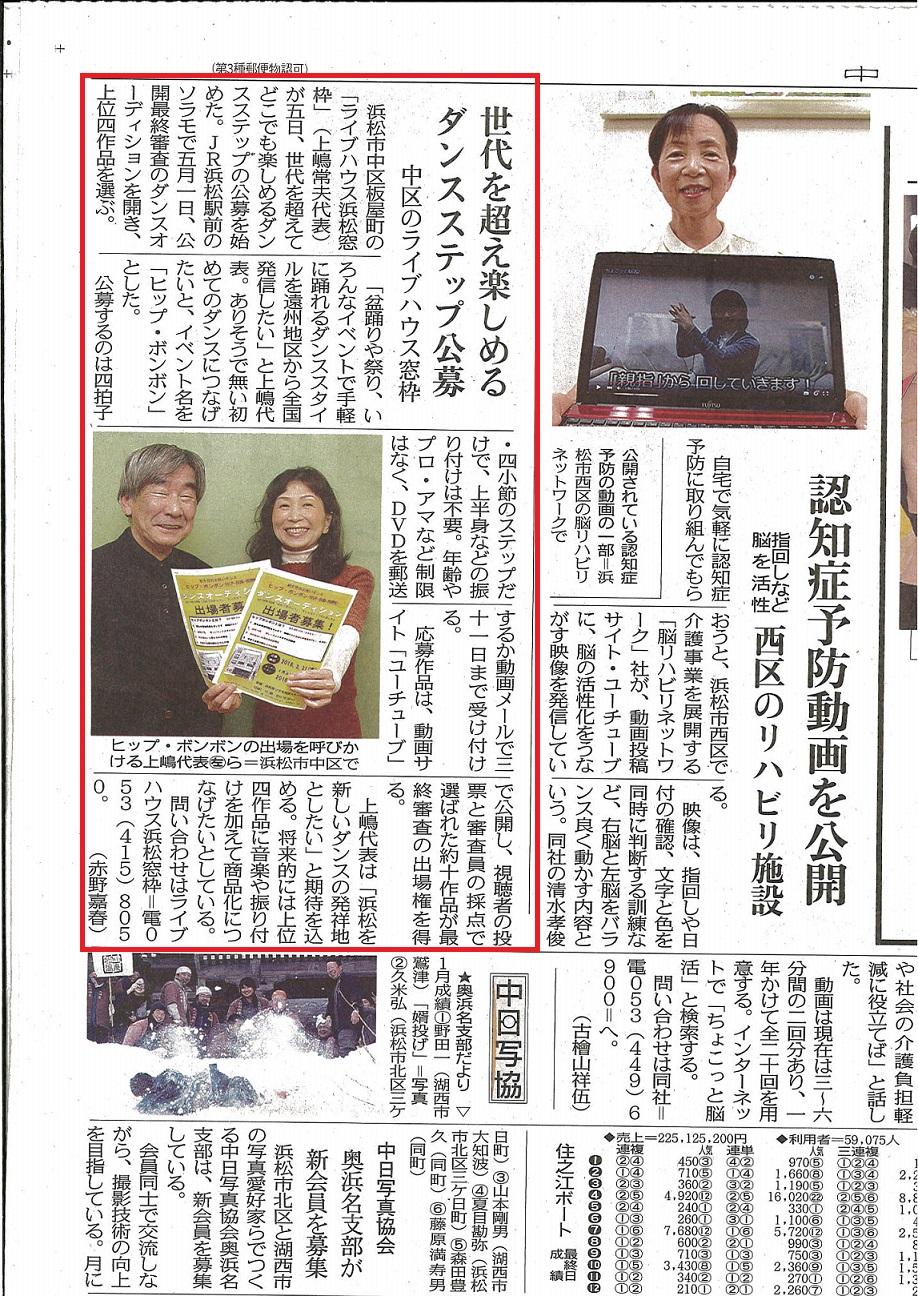 中日新聞MX-2514FN_20160209_092533_002