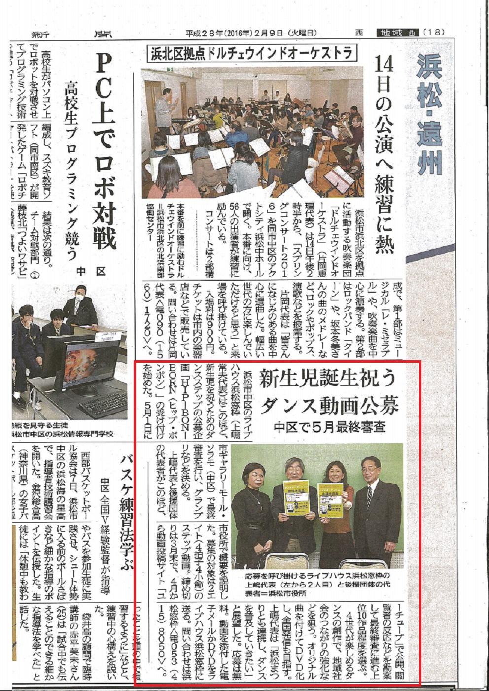 静岡新聞MX-2514FN_20160209_092533_001